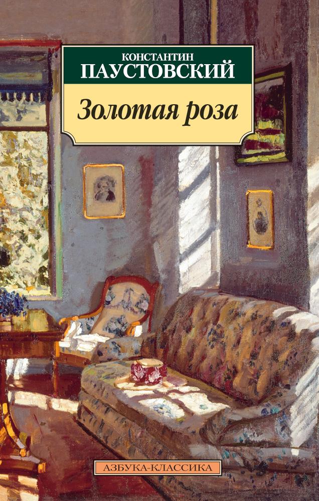 Константин Паустовский Золотая роза