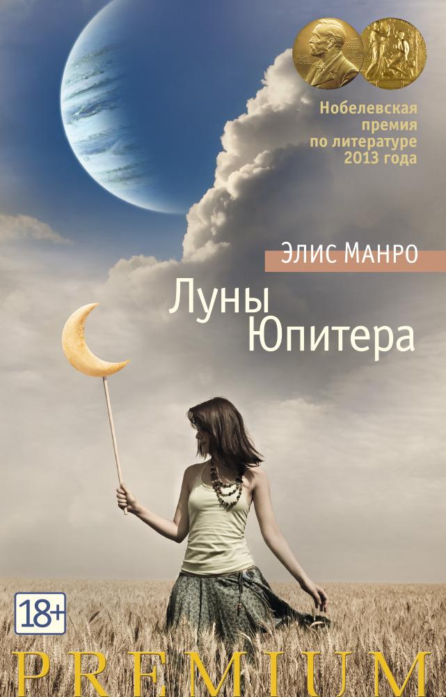 Манро Э. Луны Юпитера книги азбука луны юпитера