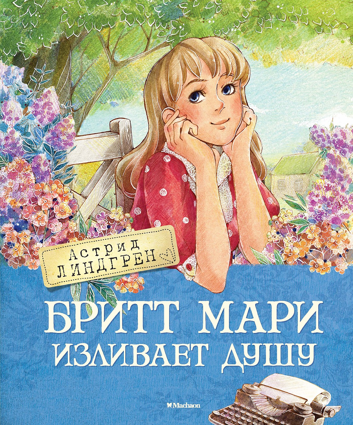 Линдгрен А. Бритт-Мари изливает душу гульназ резванова зимняя весна первая книга олюбви наивная