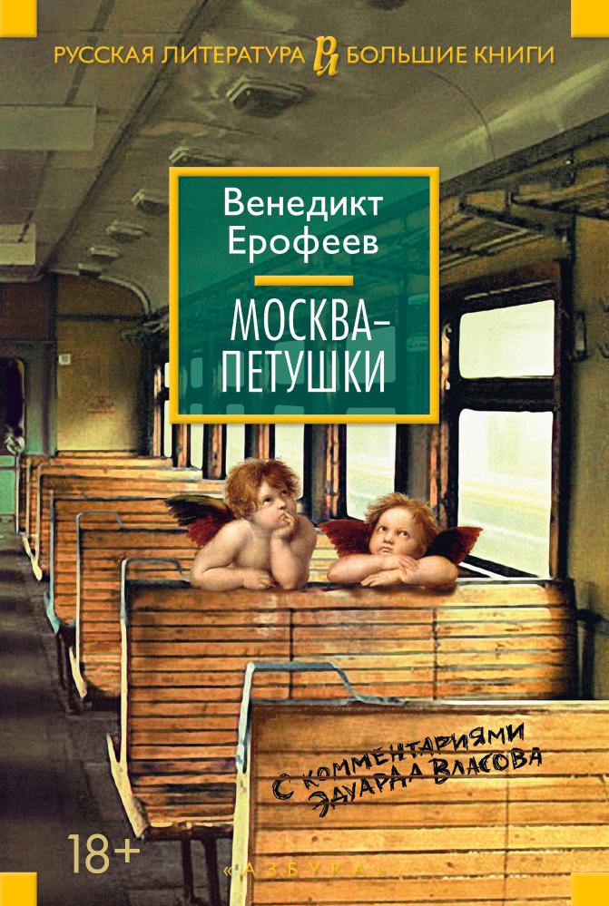 Ерофеев В. Москва-Петушки (с комментариями)