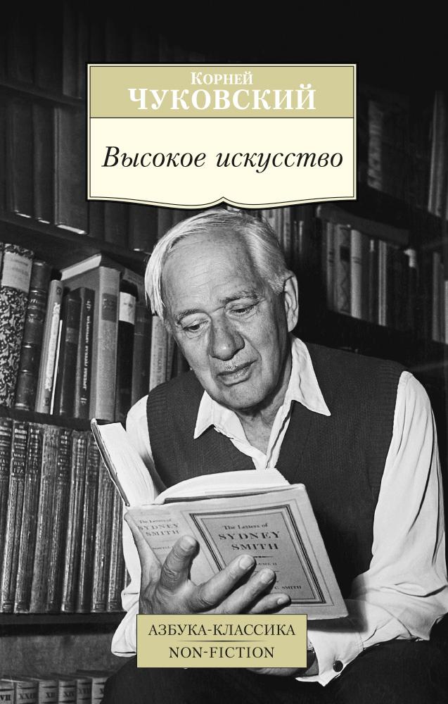 Высокое искусство. Чуковский К.
