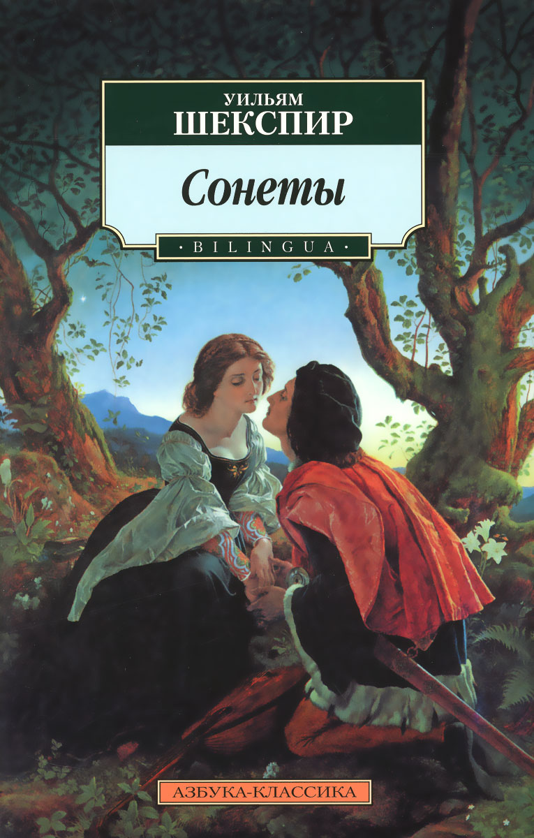 Уильям Шекспир William Shakespeare: Sonnets / Уильям Шекспир. Сонеты уильям шекспир the sonnets