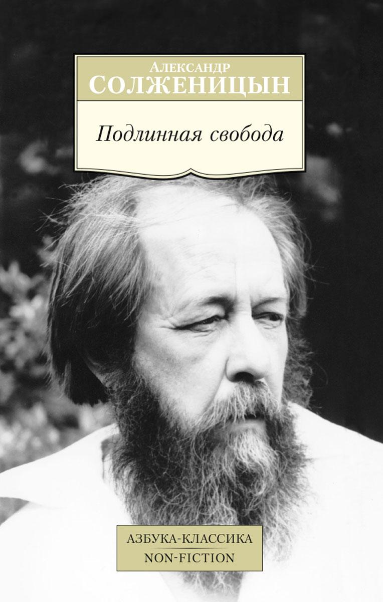 Александр Солженицын Подлинная свобода. Избранная публицистика в годы изгнания