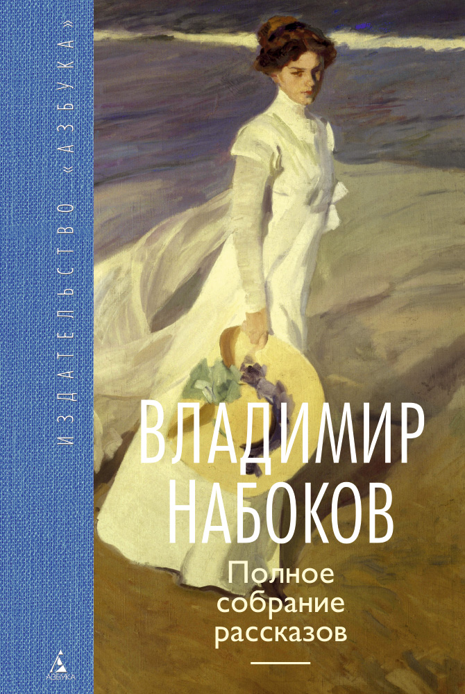 Набоков В. Полное собрание рассказов владимир набоков полное собрание рассказов