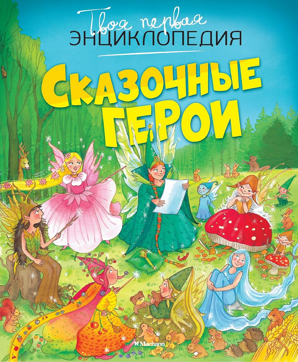 Эмили Бомон, Эммануэль Лепети Сказочные герои ситников в кто есть кто в мире природы