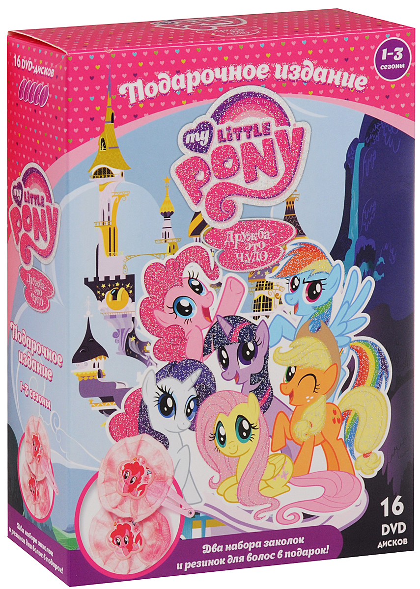 Мой маленький пони: Сезоны 1-3 (16 DVD) (подарочное издание) видеодиски нд плэй бриджит джонс 3 dvd video dvd box