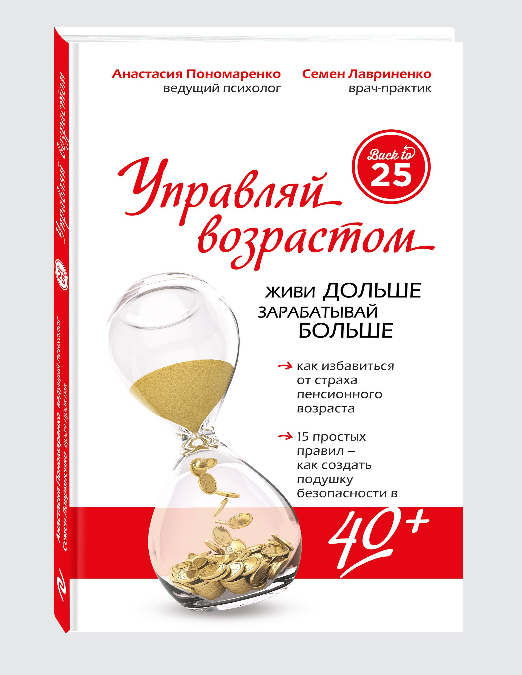 Анастасия Пономаренко, Семен Лавриненко Управляй возрастом. Живи дольше, зарабатывай больше