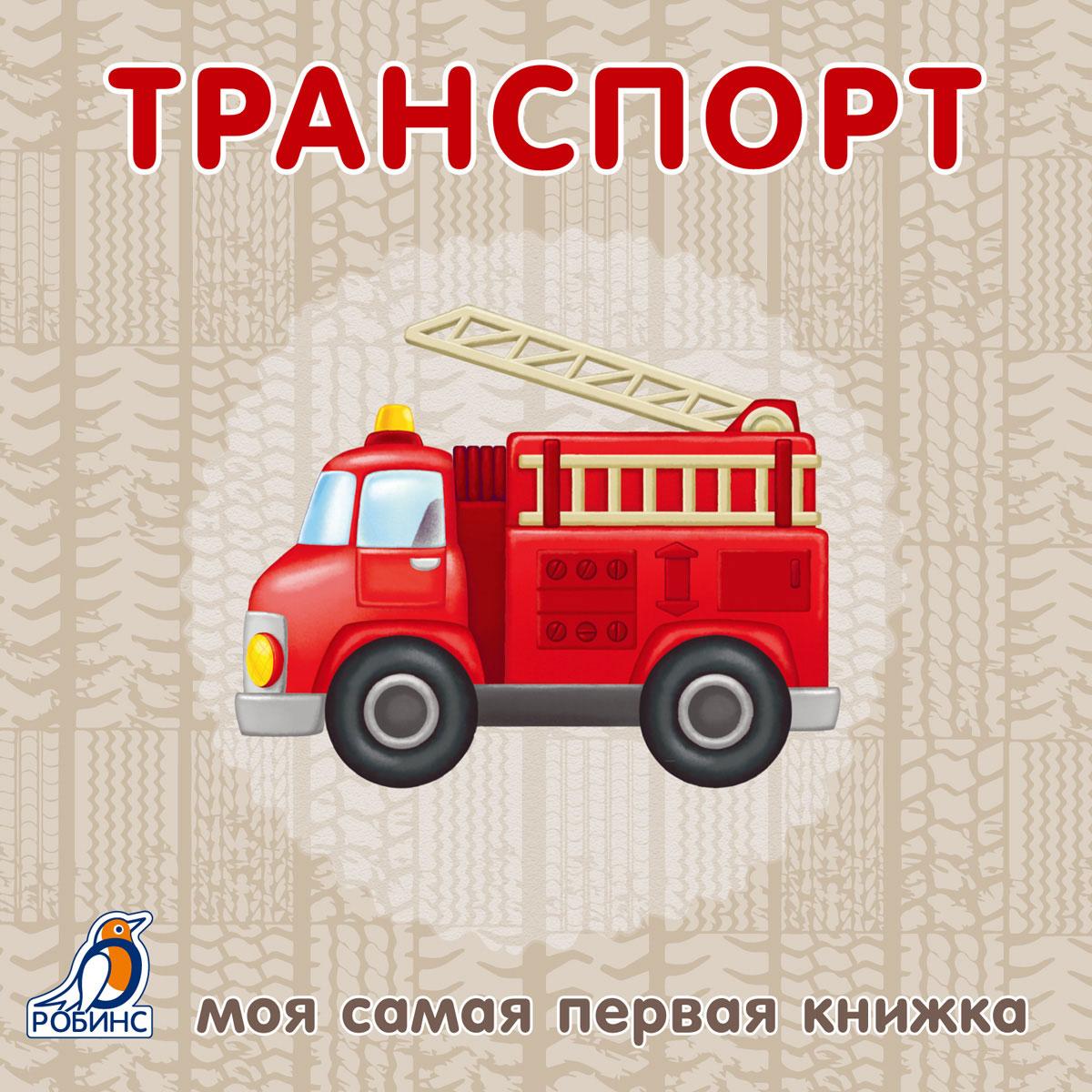 Моя самая первая книжка. Транспорт