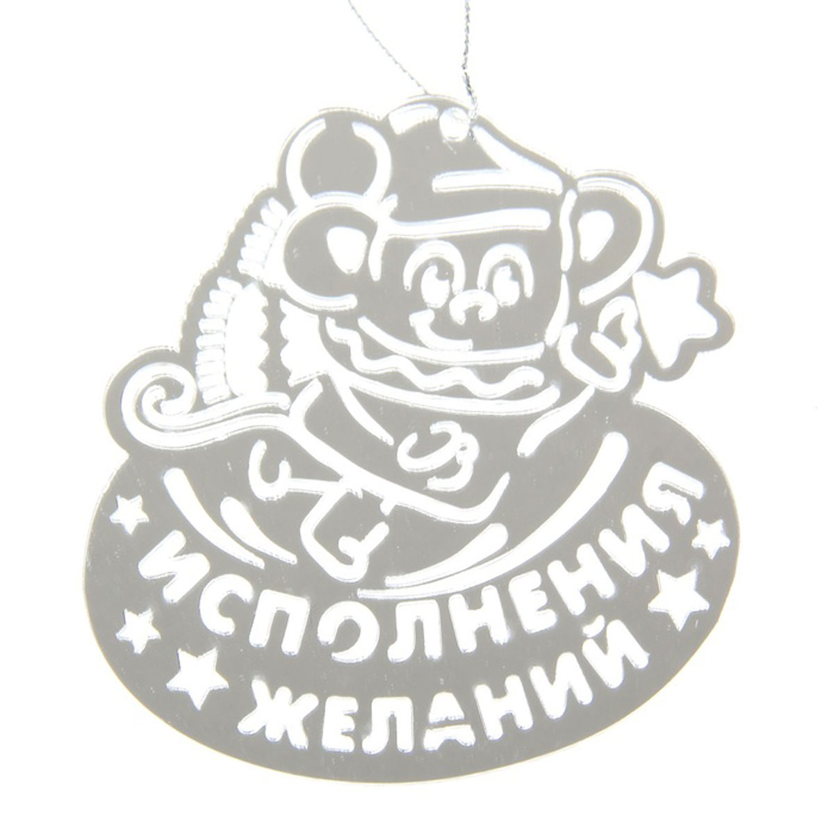 Новогоднее подвесное украшение Sima-land Исполнения желаний, 9,2 см х 10 см1090578Подвесное украшение Sima-land Исполнения желаний, выполненное из акрила, прекрасно подойдет для праздничного декора вашей ели. Изделие оснащено зеркальной поверхностью и специальной текстильной петелькой, благодаря которой его можно повесить в любом понравившемся вам месте. Но удачнее всего такая игрушка будет смотреться на праздничной елке. Елочная игрушка - символ Нового года и Рождества. Она несет в себе волшебство и красоту праздника. Создайте в своем доме атмосферу веселья и радости, украшая новогоднюю елку нарядными игрушками, которые будут из года в год накапливать теплоту воспоминаний.