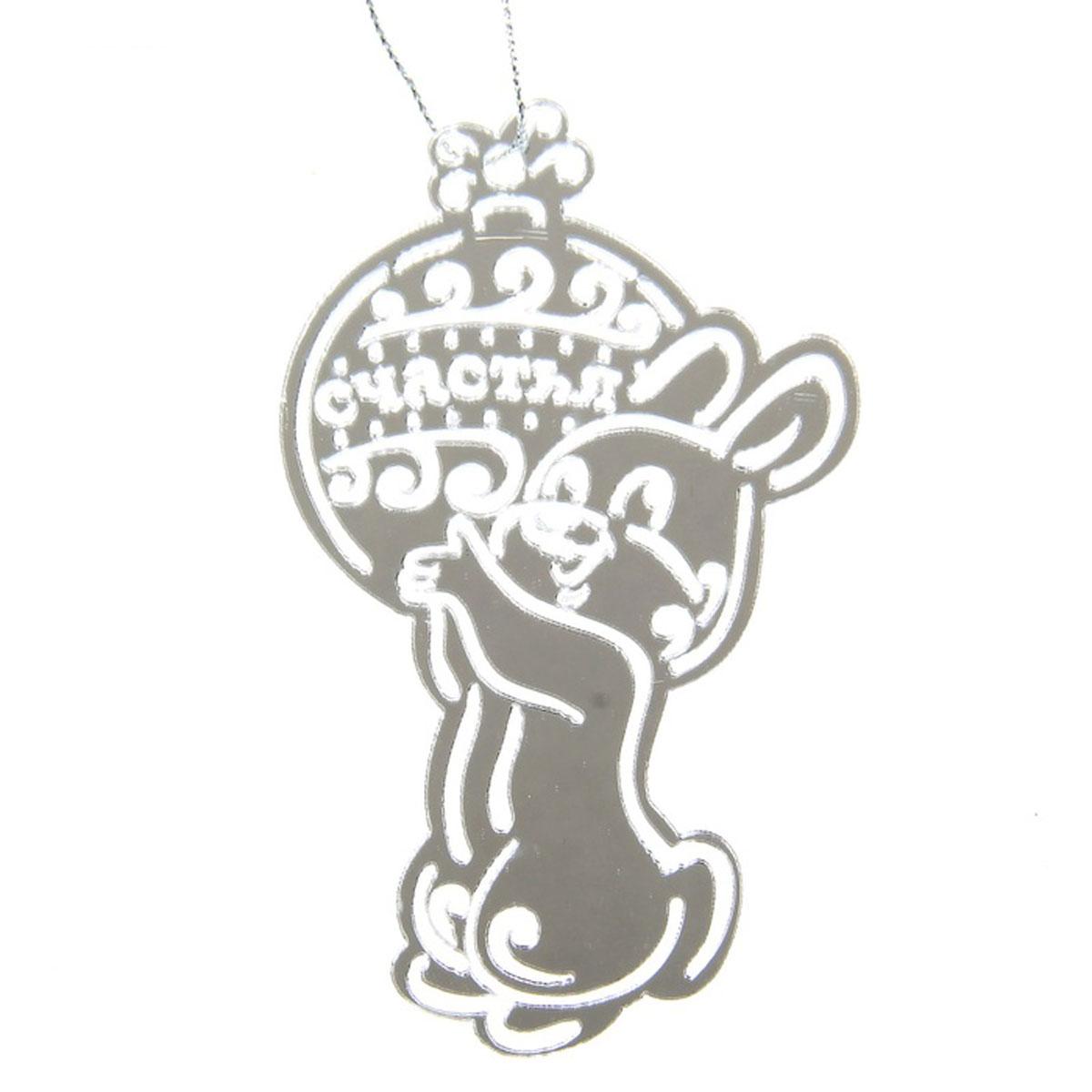 Новогоднее подвесное украшение Sima-land Счастья, 6,6 х 10 см1090575Подвесное украшение Sima-land Счастья, выполненное из акрила, прекрасно подойдет для праздничного декора вашей ели. Изделие оснащено зеркальной поверхностью и специальной текстильной петелькой, благодаря которой его можно повесить в любом понравившемся вам месте. Но удачнее всего такая игрушка будет смотреться на праздничной елке. Елочная игрушка - символ Нового года и Рождества. Она несет в себе волшебство и красоту праздника. Создайте в своем доме атмосферу веселья и радости, украшая новогоднюю елку нарядными игрушками, которые будут из года в год накапливать теплоту воспоминаний.