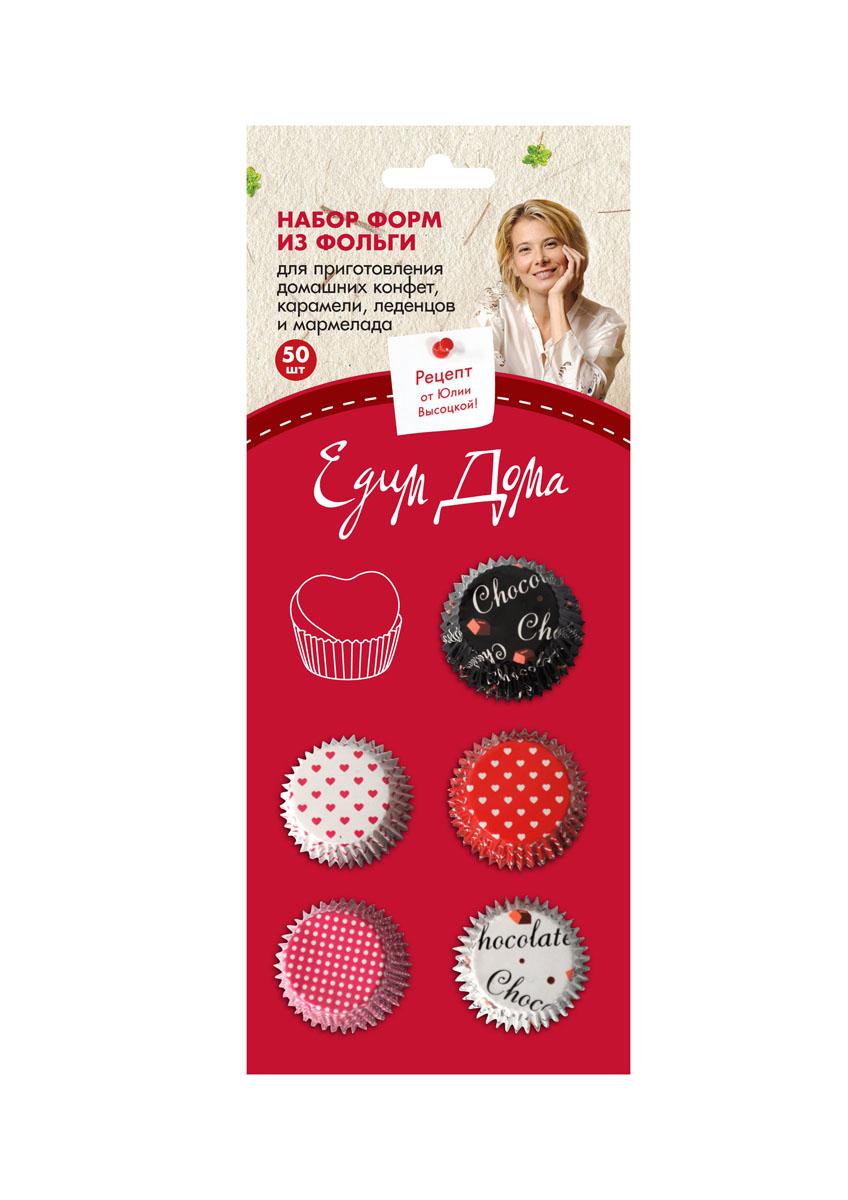 """Набор """"Едим Дома"""" состоит из 50 форм для приготовления конфет, карамели, леденцов и мармелада. Формы изготовлены из особо прочной алюминиевой фольги и имеют дополнительные ребра жесткости. В формах из фольги можно запекать либо замораживать домашние сладости. Формочки с ярким, привлекательным рисунком можно использовать как упаковку для приготовленных сладостей. Помещенные в красивую коробку, они станут прекрасным подарком для ваших друзей и близких.    Диаметр формы: 3 см. Высота формы: 1,5 см. Диаметр дна формы: 2,3 см."""