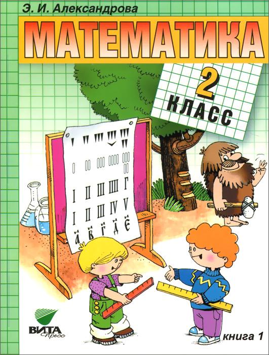 Э. И. Александрова Математика. 2 класс. Учебник. В 2 книгах. Книга 1 изыскания и проектирование автомобильных дорог учебник в 2 х книгах книга 2