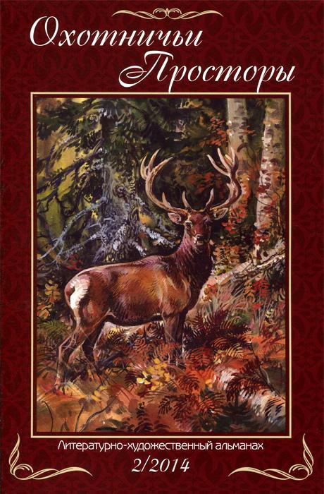 Охотничьи просторы. Альманах, №80 (2), 2014