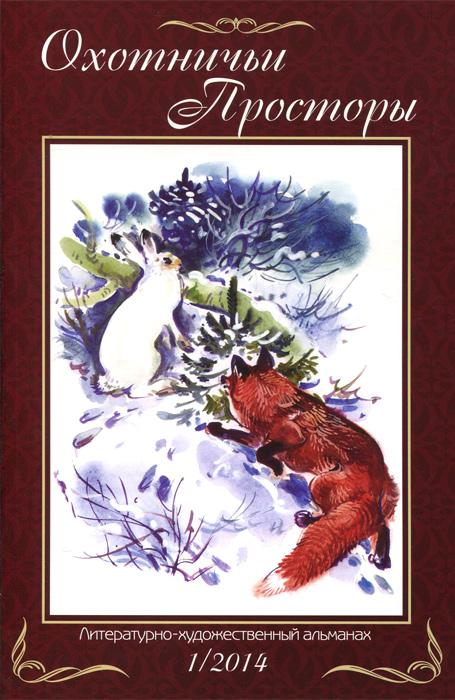Охотничьи просторы. Альманах, №79 (1), 2014