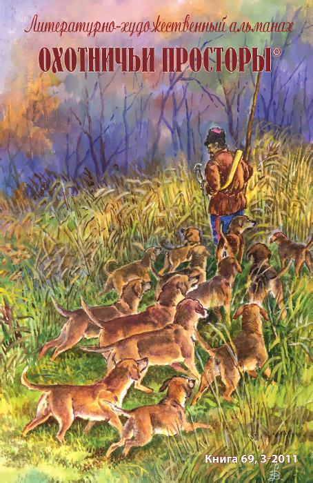 Охотничьи просторы. Альманах, №69 (3), 2011