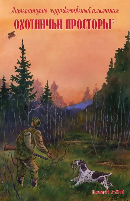 Охотничьи просторы. Альманах, №64 (2), 2010