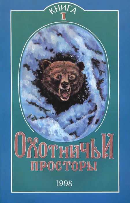 Охотничьи просторы. Альманах, №15 (1), 1998