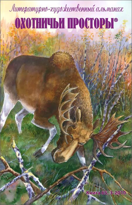 Охотничьи просторы. Альманах, №65 (3), 2010