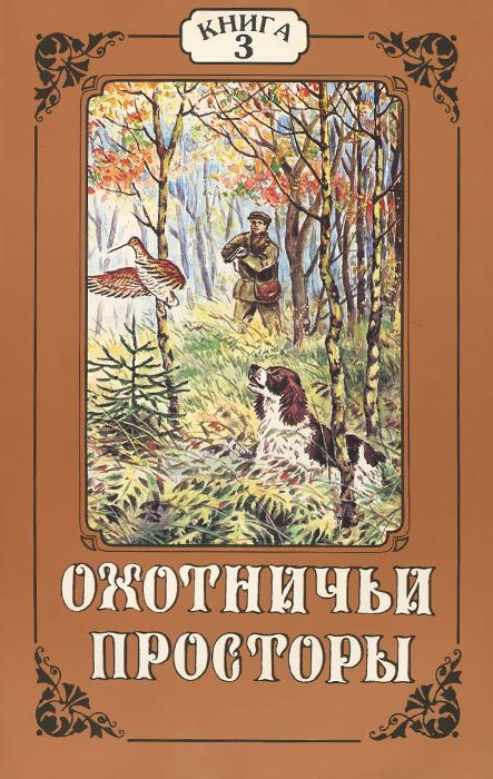 Охотничьи просторы. Альманах, №13 (3), 1997