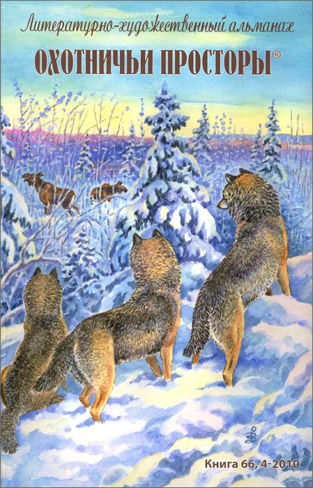 Охотничьи просторы. Альманах, №66 (4), 2010