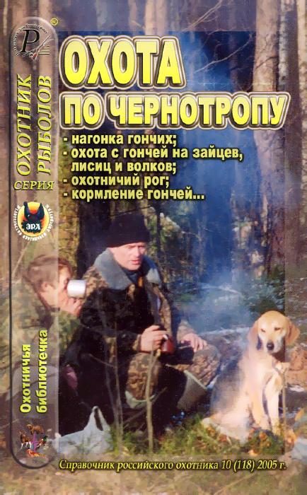 Охотничья библиотечка, №10 (118), 2005. Охота по чернотропу н а зворыкин охота на лисиц