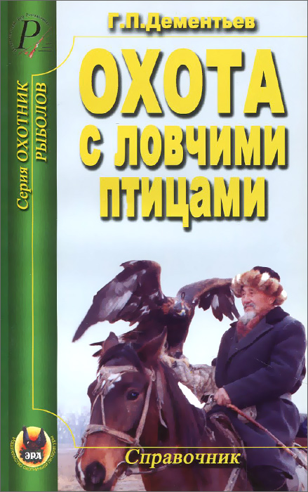 Охота с ловчими птицами. Справочник
