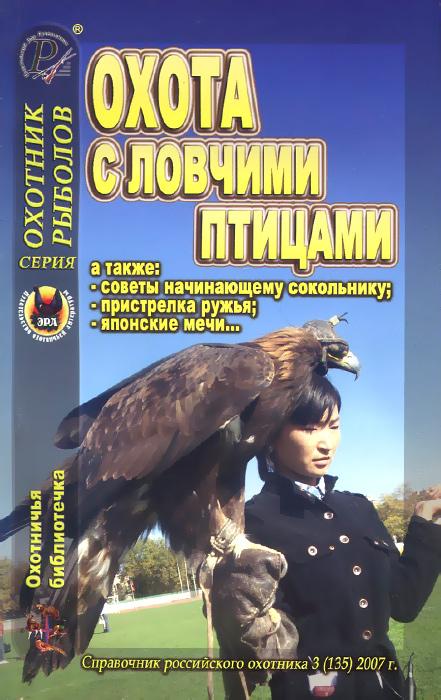 купить Охотничья библиотечка, №3 (135), 2007. Охота с ловчими птицами недорого