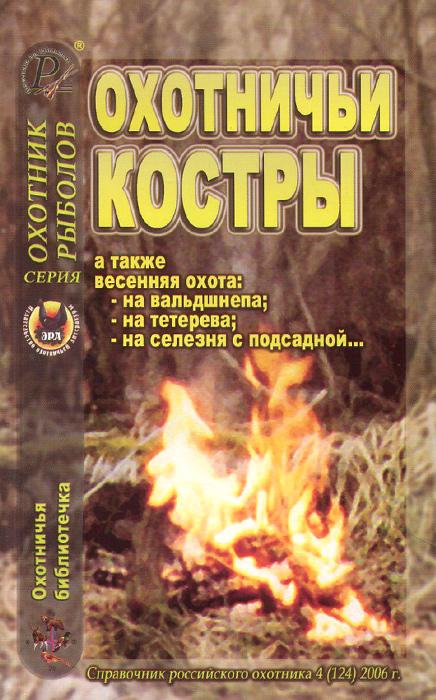 Охотничья библиотечка, №4 (124), 2006. Охотничьи костры охота на овечкина