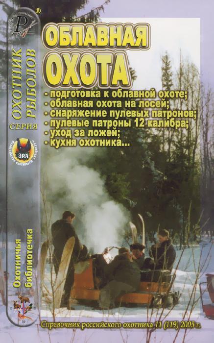 Охотничья библиотечка, №11 (119), 2005. Облавная охота как охотничьи патроны дробовые калибр 12