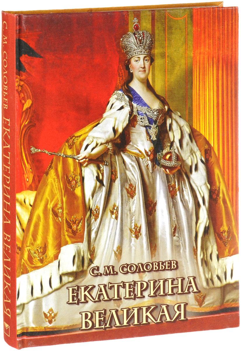 С. М. Соловьев Екатерина Великая (подарочное издание)