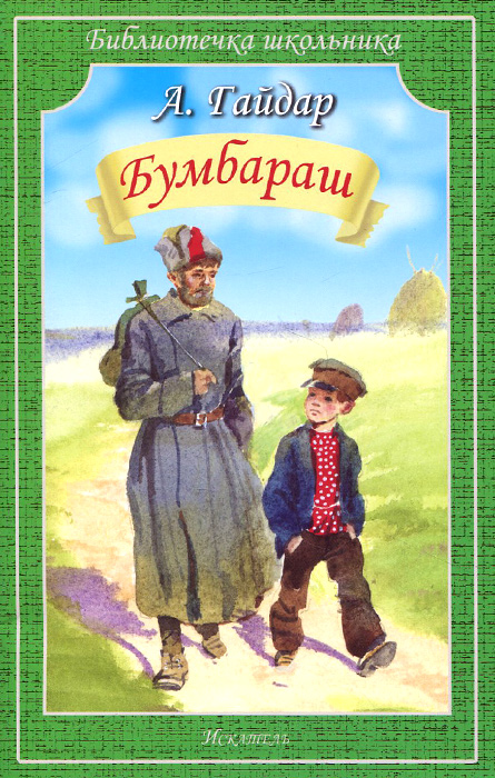 А. Гайдар Бумбараш гайдар а бумбараш повести и рассказы