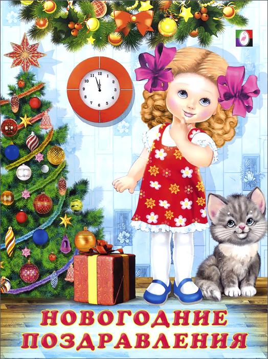 Скачать Новогодние поздравления быстро