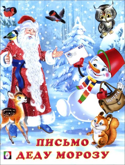 Ирина Гурина Письмо Деду Морозу гурина ирина валерьевна вот как мы играем