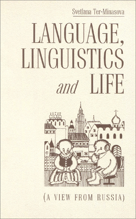 S. Ter-Minasova Language, Linguistics And Life: A View from Russia the role of ict in the teaching of english as a foreign language efl
