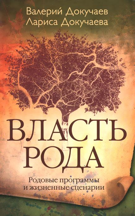 Валерий Докучаев, Лариса Докучаева Власть рода. Родовые программы и жизненные сценарии бретт бевелл новые программы рейки для счастливой жизни