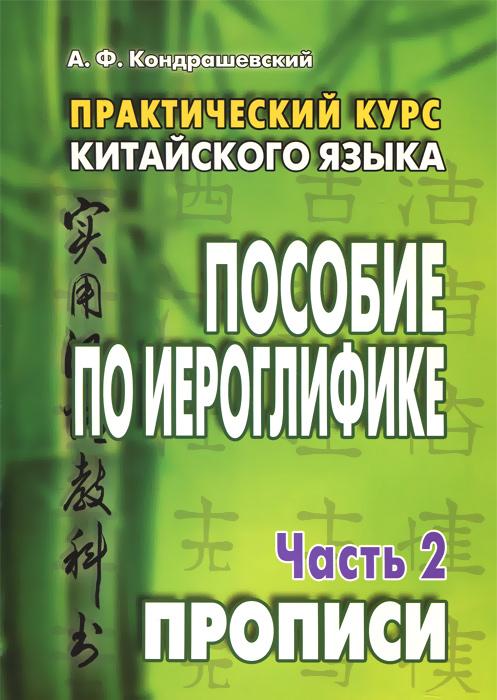 Китайский язык. Практический курс. Пособие по иероглифике. В 2 частях. Часть 2. Прописи