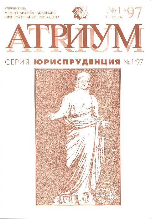 Атриум, №1, февраль 1997 стенка атриум