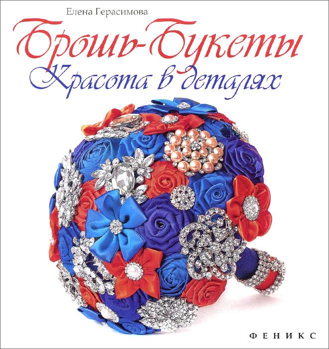 Елена Герасимова Брошь-букеты. Красота в деталях брошь композиция