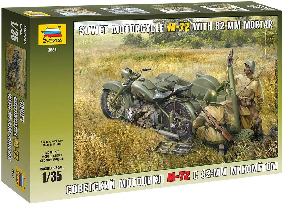 Звезда Сборная модель Мотоцикл М-72 с 82-мм минометом