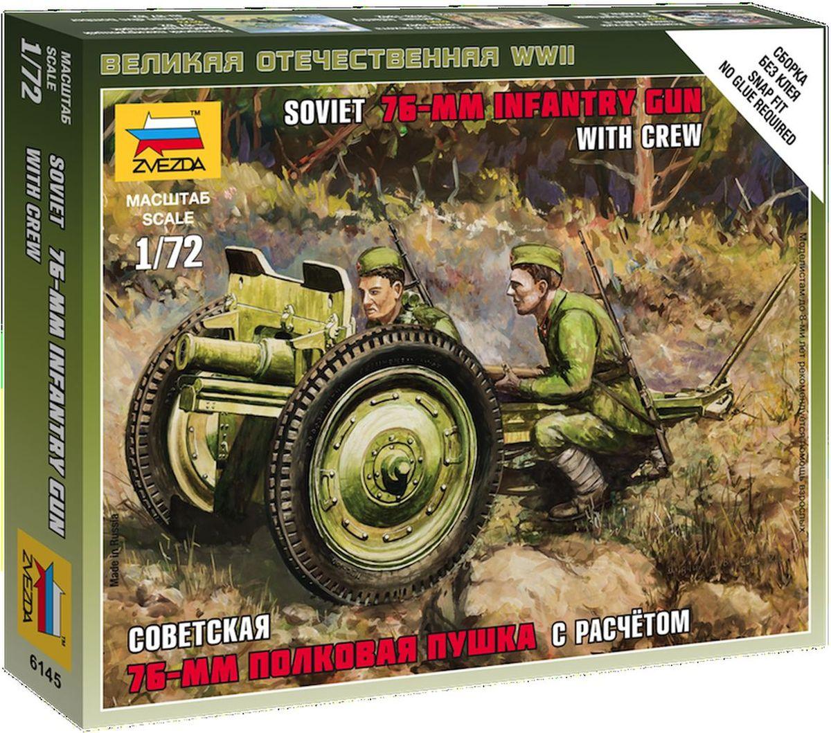 Звезда Сборная модель Советская 76-мм полковая пушка с расчетом