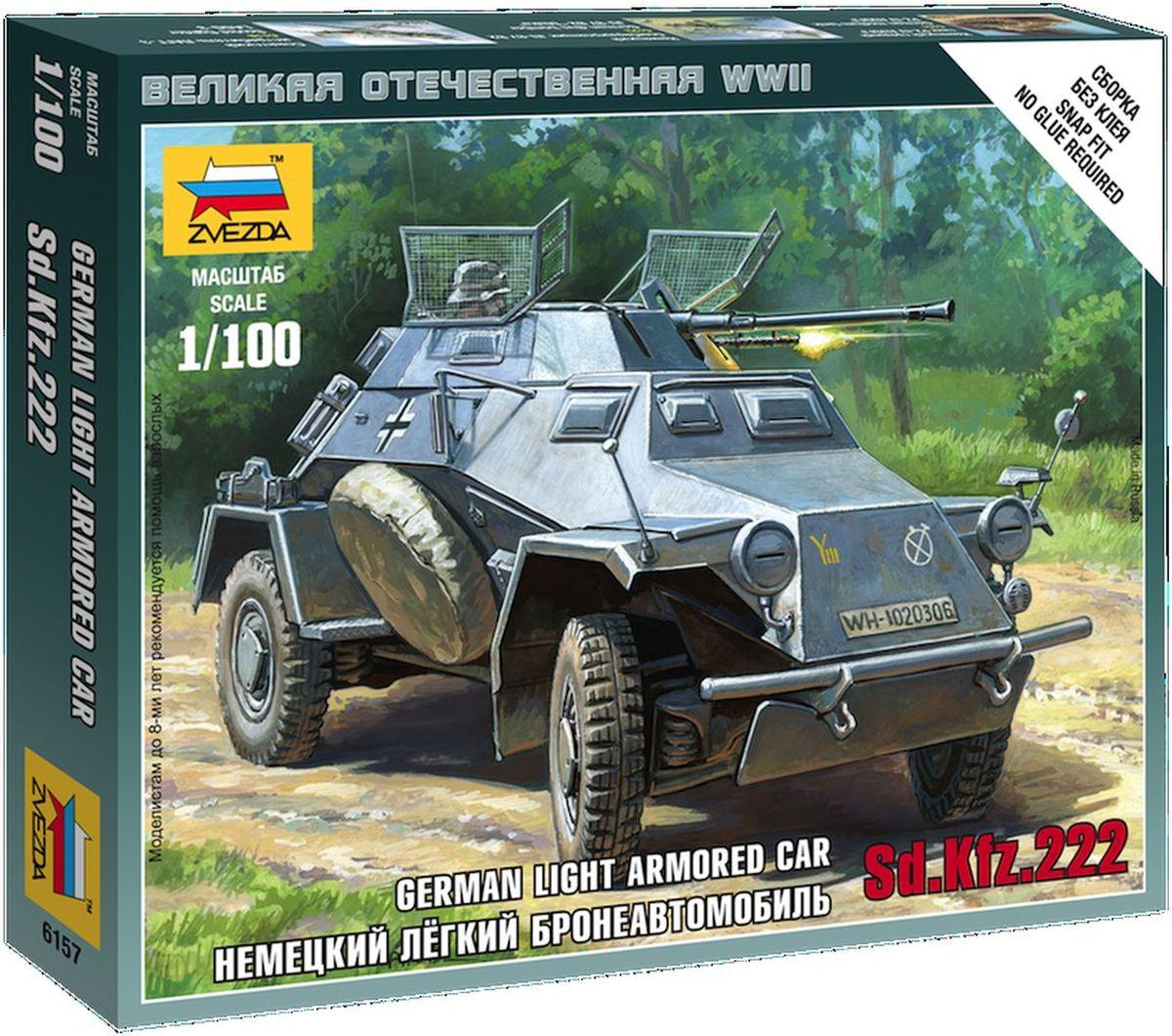 Звезда Сборная модель Немецкий бронеавтомобиль Sd Kfz 222