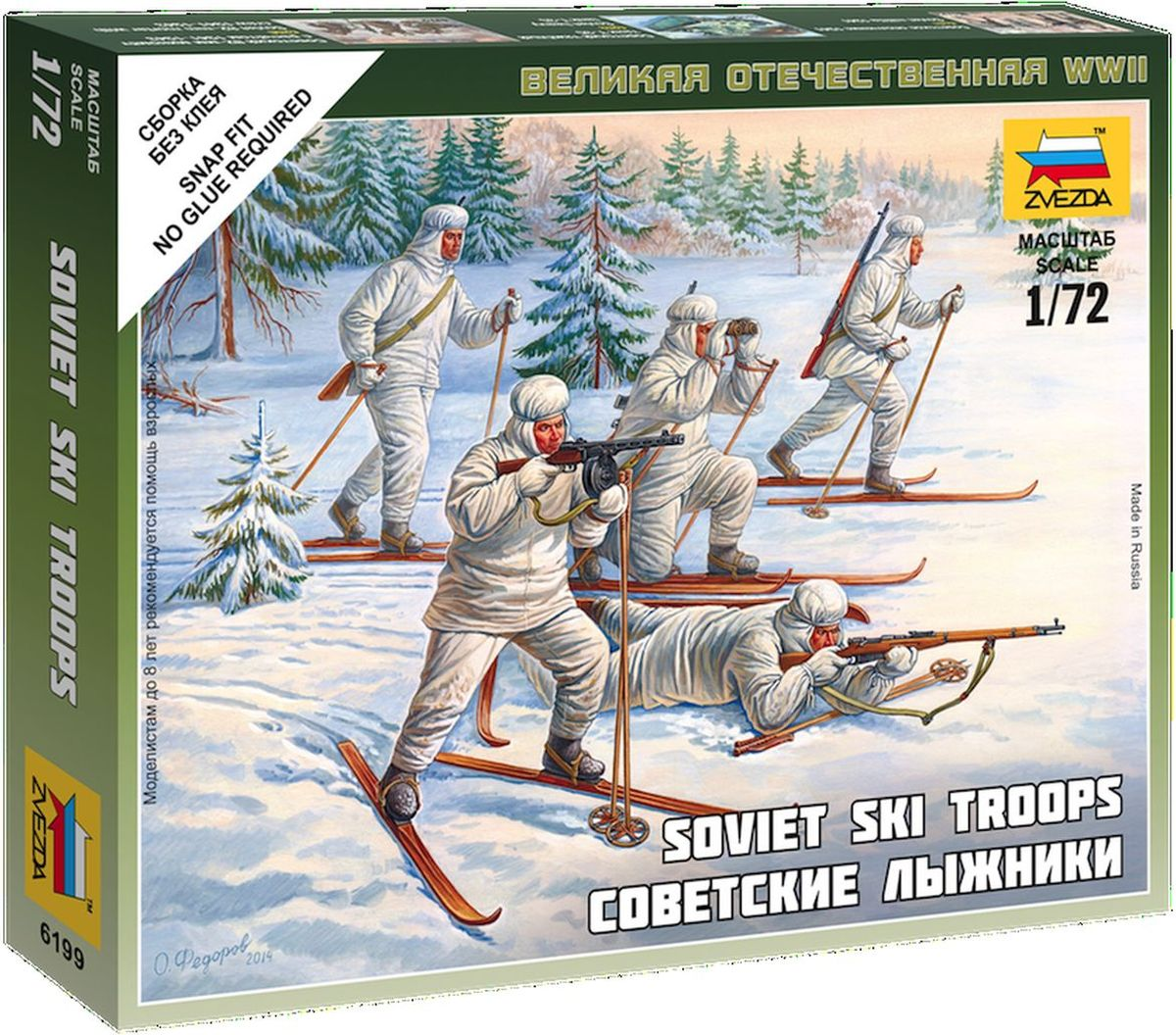 Звезда Сборная модель Советские лыжники
