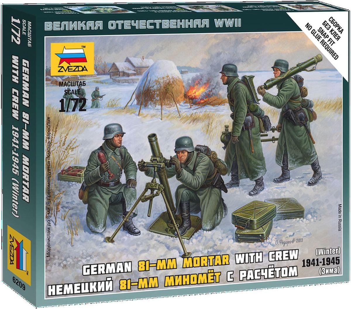 Звезда Сборная модель Немецкий 81-мм миномет с расчетом