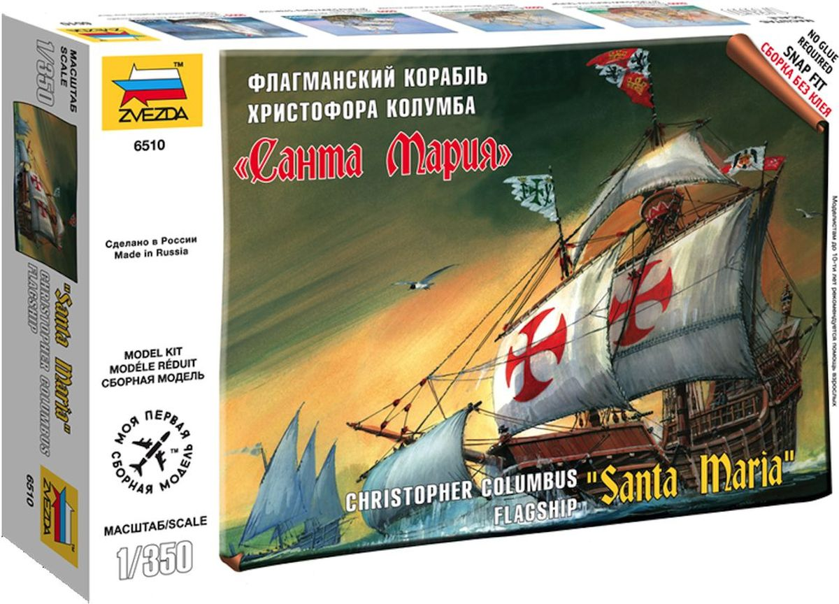 Звезда Сборная модель Флагманский корабль Христофора Колумба Санта-Мария