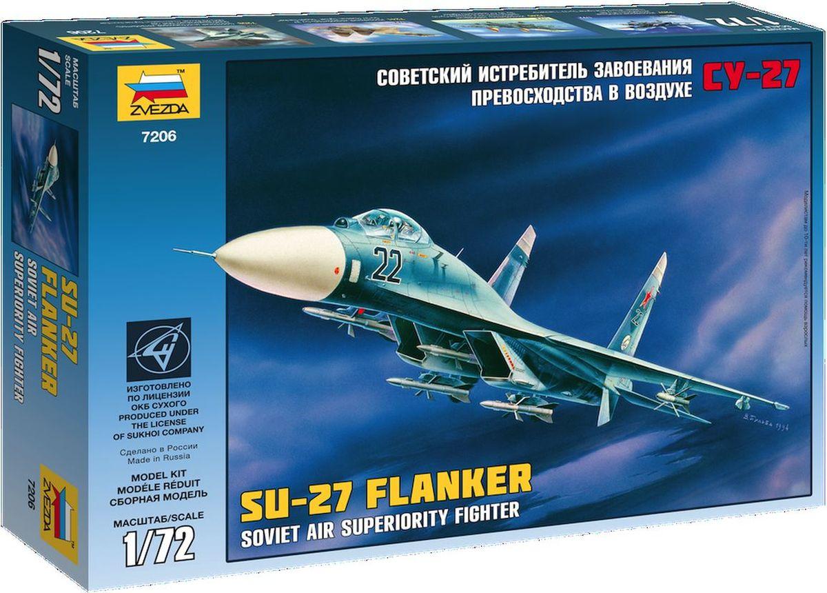 Звезда Сборная модель Советский истребитель завоевания превосходства в воздухе Су-27