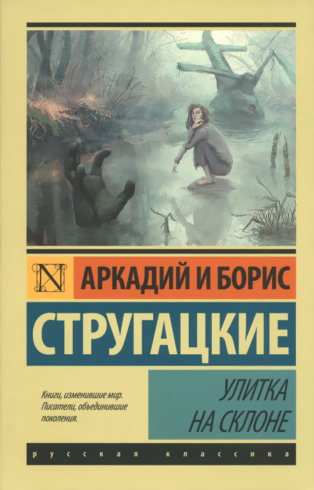 Аркадий и Борис Стругацкие Улитка на склоне книги издательство аст улитка на склоне