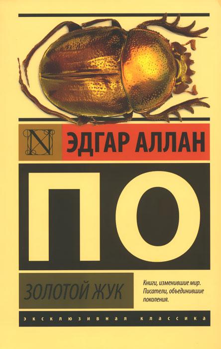 Эдгар Аллан По Золотой жук ISBN: 978-5-17-093152-1