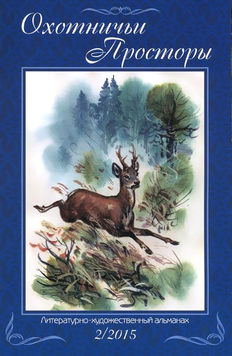 Охотничьи просторы. Альманах, №82 (2), 2015