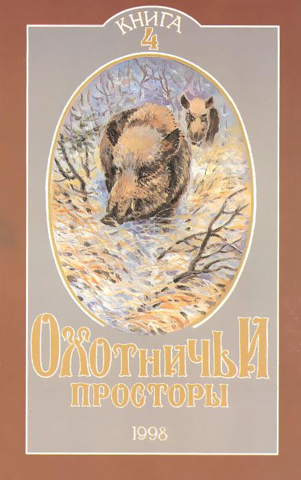 Охотничьи просторы. Альманах, №18 (4), 1998