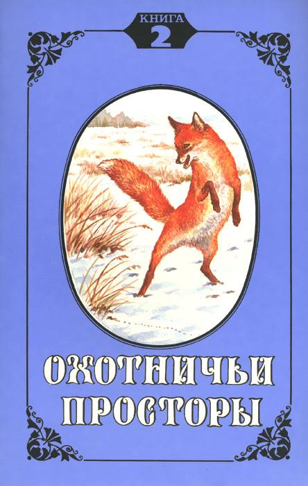 Охотничьи просторы. Альманах, №2, 1994